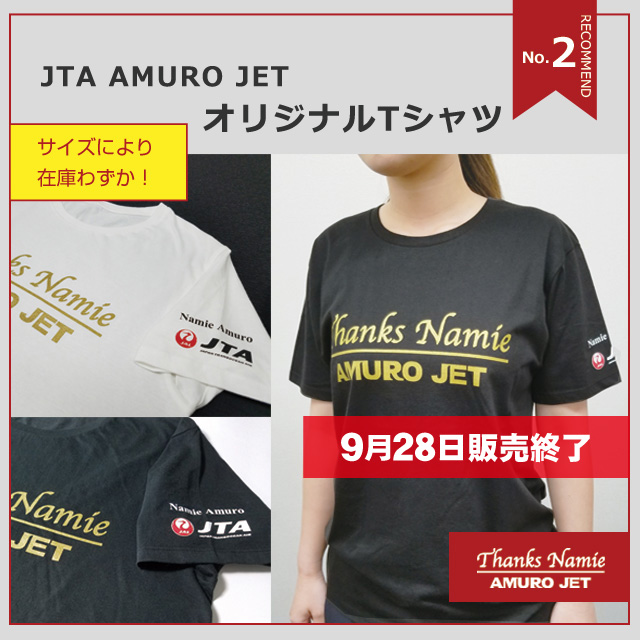 「AMURO JET」 オリジナルTシャツ