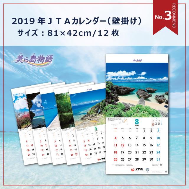 JTAカレンダー
