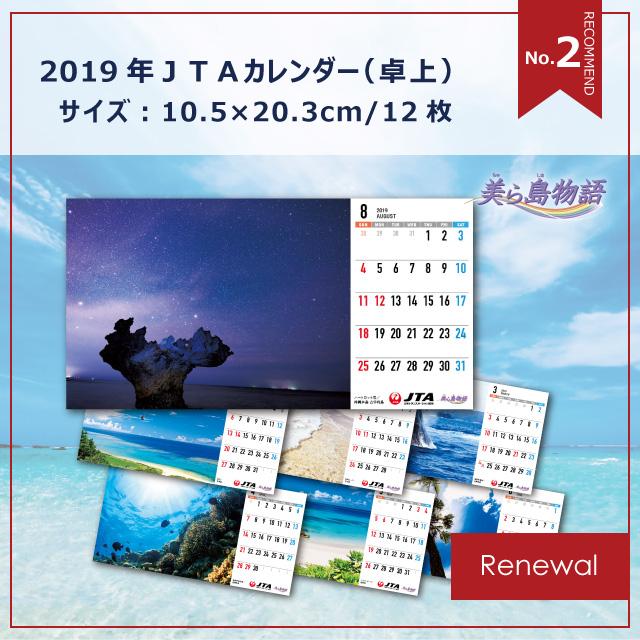 2019年JTAカレンダー(卓上)