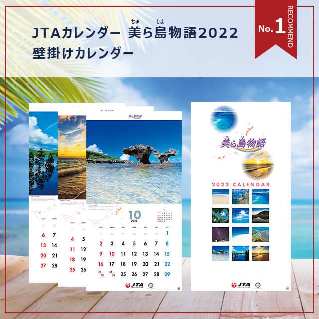 2022年版 JTAカレンダー(壁掛け)