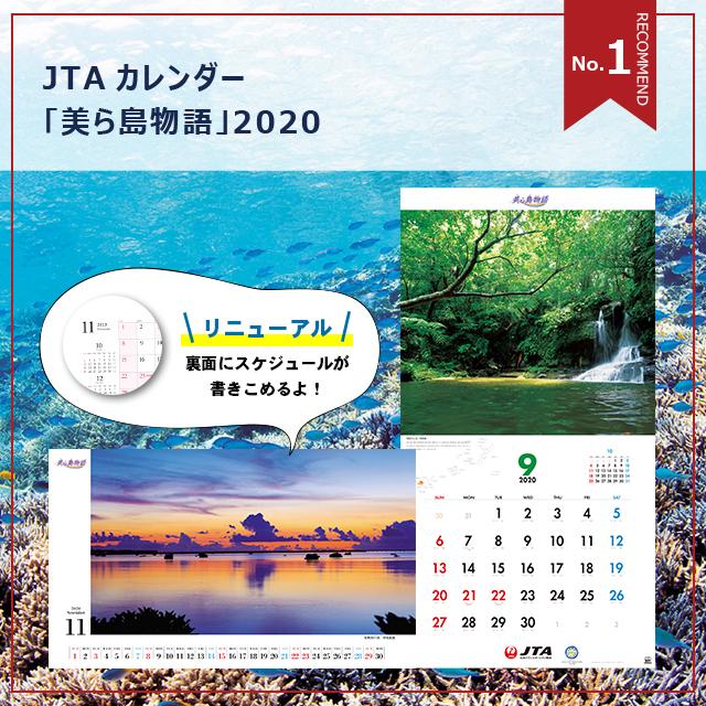 JTAカレンダー「美ら島物語」2020