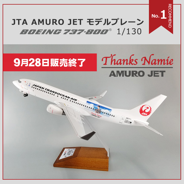Namie Amuro