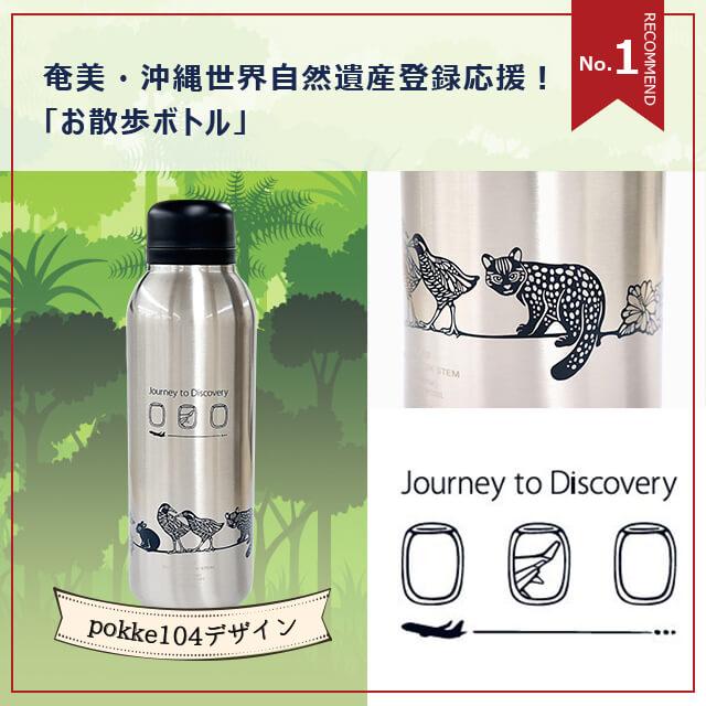 奄美・沖縄世界自然遺産登録応援 お散歩ボトル