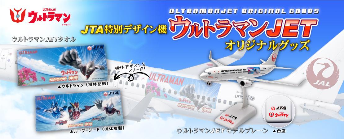 JTA特別デザイン機ウルトラマンJETオリジナルグッズ