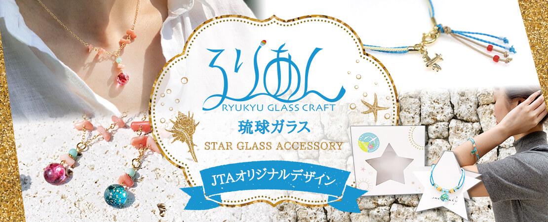 るりあん 琉球ガラス STAR GLASSブレスレット JTAオリジナルデザイン