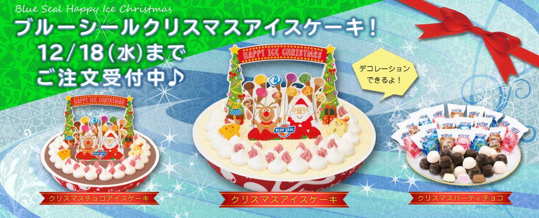 ブルーシールクリスマスアイスケーキ!12/18(水)までご注文受付中
