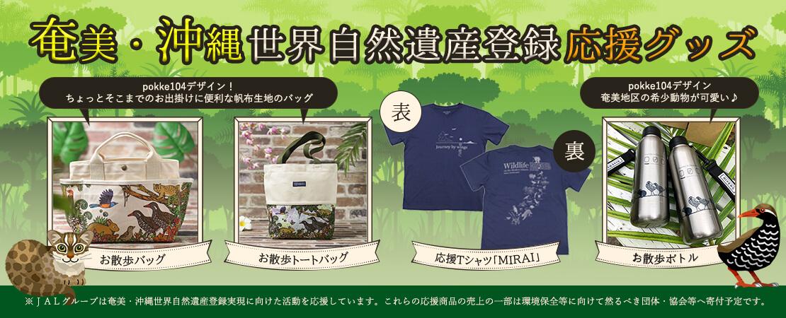奄美・沖縄世界自然遺産登録応援グッズ