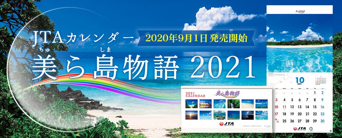 JTAカレンダー「美ら島物語」2021
