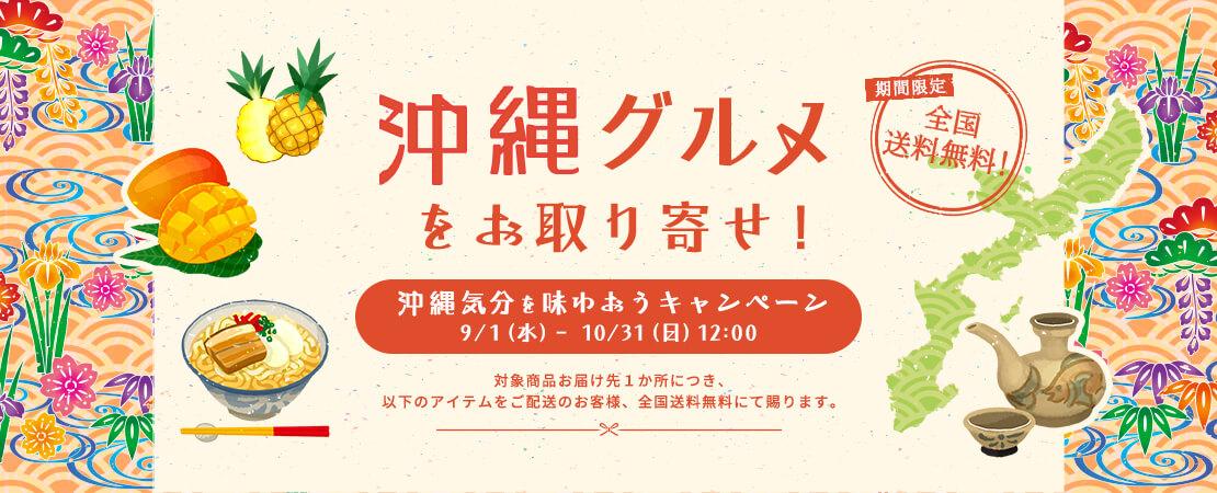 沖縄グルメをお取り寄せ!沖縄気分を味わおうキャンペーン!!